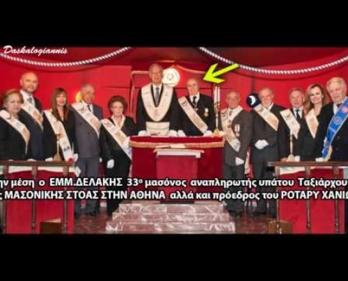 Αυτοί είναι οι Μασόνοι Πολιτικοί στην Ελλάδα
