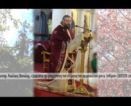 Η στιγμή της διακοπής του μνημοσύνου του μητρ. κ.Ανθίμου από τον π. Νικόλαο Μανώλη