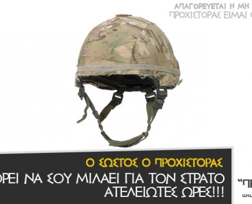 Σου έχω πει για το στρατό;