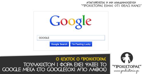 Ξέρεις την διεύθυνση του google?