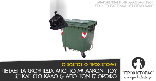 Που να κατεβαίνω τώρα για τα σκουπίδια...