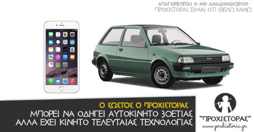 Βρακί δεν έχω να βάλω στον κώλο μου, αλλά το iPhone iPhone