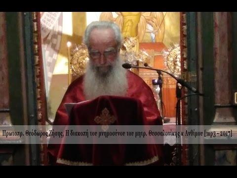 Πρωτοπρ. Θεόδωρος Ζήσης, Η διακοπή του μνημοσύνου του μητρ. Θεσ/νίκης κ.Ανθίμου